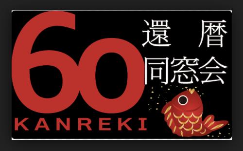 60 Kanreki